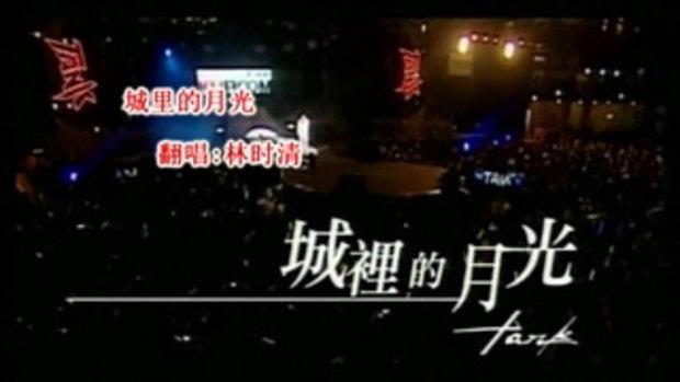 เพลงจีน Cheng Li De Yue Guang.