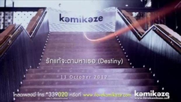MV : รักแท้จะตามหาเธอ (Destiny) - All KamiKaze