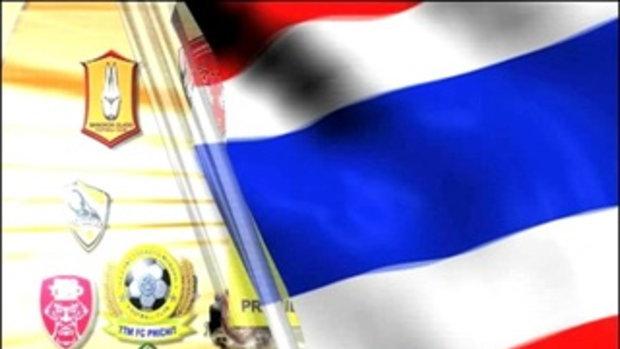 สนุกไทยพรีเมียร์ลีก 29-09-55 (1/4)