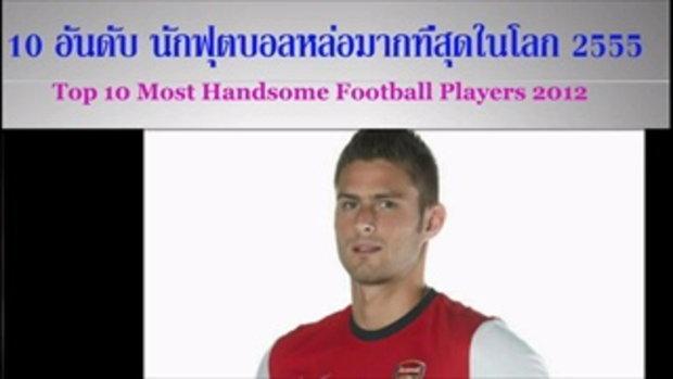 10 อันดับ นักฟุตบอลหล่อที่สุดในโลก 2012