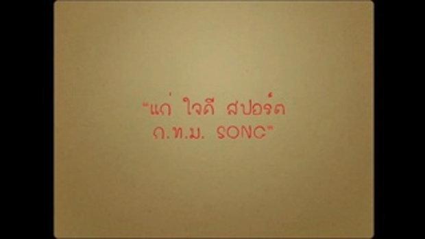 JINGLE เพลง -แก่ ใจดี สปอร์ต กทม