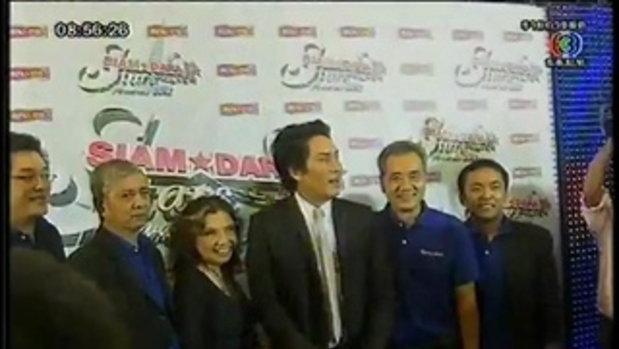 ประกาศผลรางวัล siamdara stars awards 2012