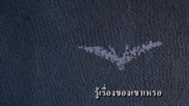 The Dark Knight Rises - Trailer L (ซับไทย)