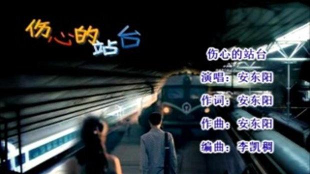 สถานีแห่งความเศร้า-เพลงจีน