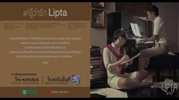 แค่รู้ว่ารัก Lipta