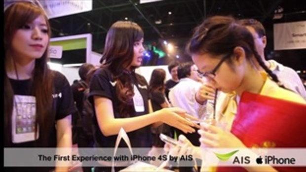 ดาราแห่ร่วมงานเปิดตัว  AIS iPhone 4S