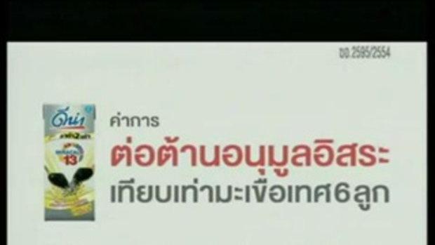 คู่รักต่างขั้ว - ถามใจ 4/4