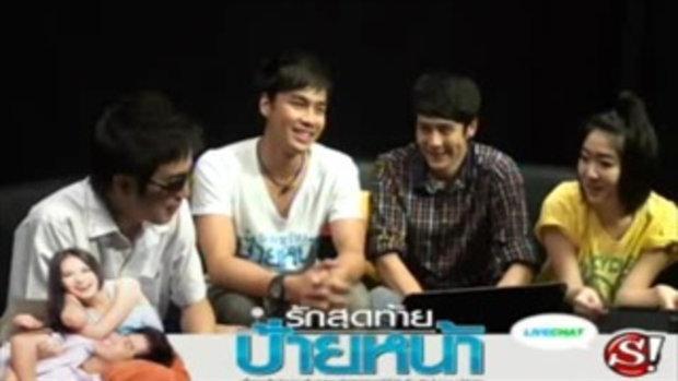 Sanook Live Chat - นักแสดง ภ.รักสุดท้ายป้ายหน้า 3/3
