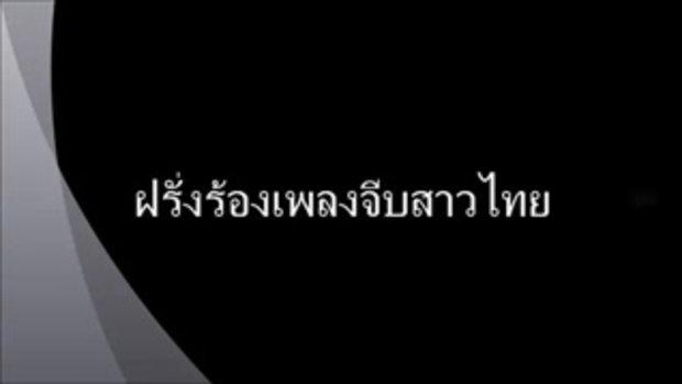 ฝรั่งร้องเพลงจีบสาวไทย