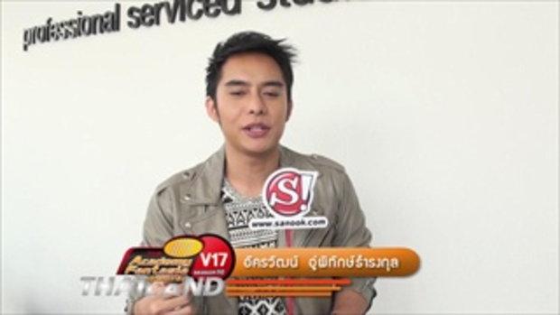 ริว V17 ชวนมา LiveChat ที่ Sanook.com