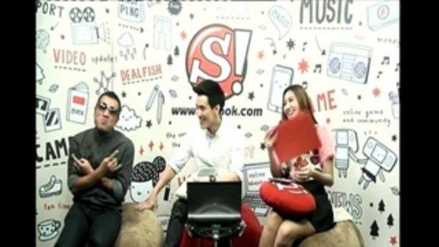 Sanook Live chat - ต้น AF 10  3/5