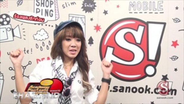 แตงโม AF10 กับคำถามสนุกๆ สไตล์ Sanook.com
