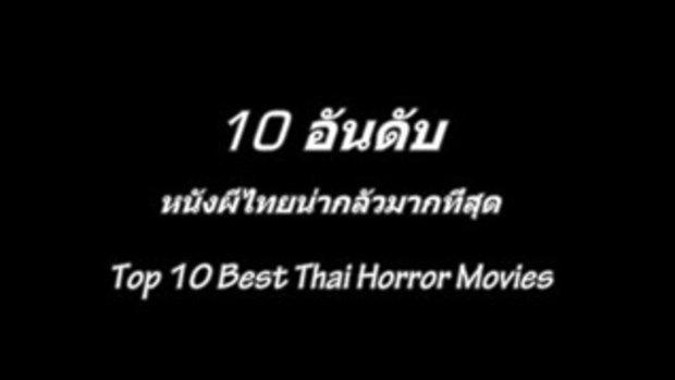 อันดับ หนังผีไทยน่ากลัวที่สุด!