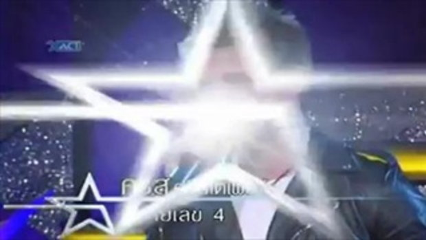 The Star 9 หมายเลข 4 คริส