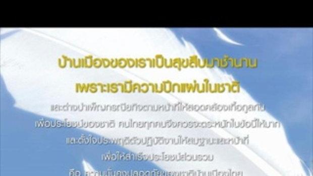 บอกรัก...ประเทศไทย