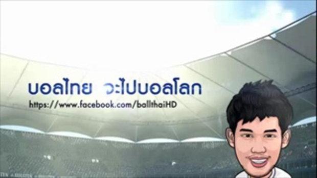 ไฮไลท์เต็ม เพื่อนตำรวจ vs ชลบุรี เอฟซี