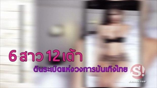 6 สาว 12 เต้า ดินระเบิดแห่งวงการบันเทิงไทย