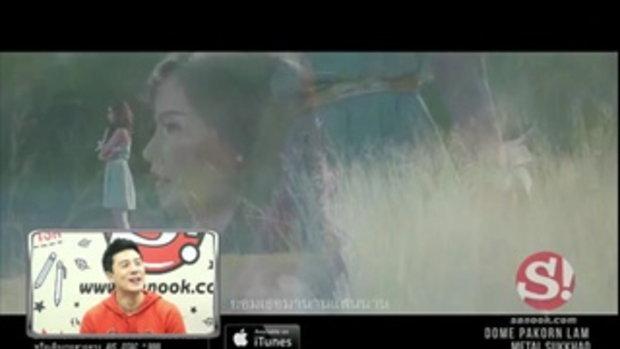 Sanook live chat โดม ปกรณ์ ลัม 2/4