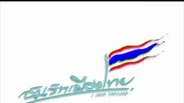 โค้ชเช ฉันรักเมืองไทย