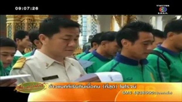กรรมการฟุตบอลไทยรวมตัวที่วัดพระแก้ว สาบานจะตัดสินเกมอย่างเป็นธรรม