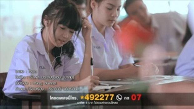 ใจมด - รัชพล ประดิษฐชอบ ปาล์ม (Official MV)