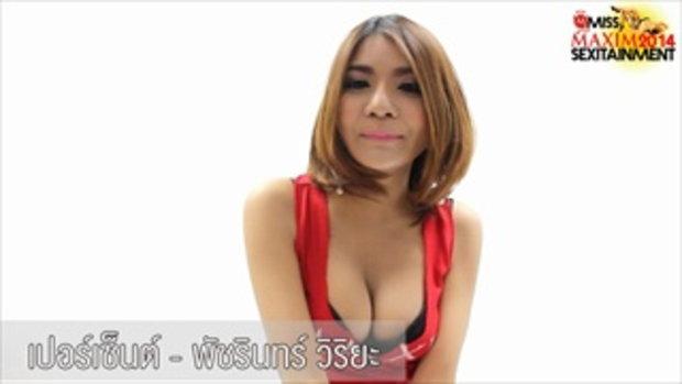 คลิปแนะนำตัว เปอร์เซ็นต์-พัชรินทร์ วิริยะ MISS MAXIM THAILAND 2014