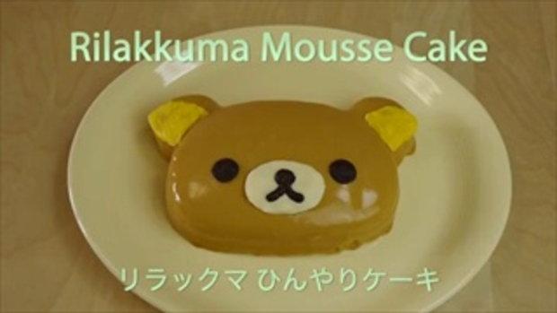 Rilakkuma Bear Cake น่ารัก น่าทาน