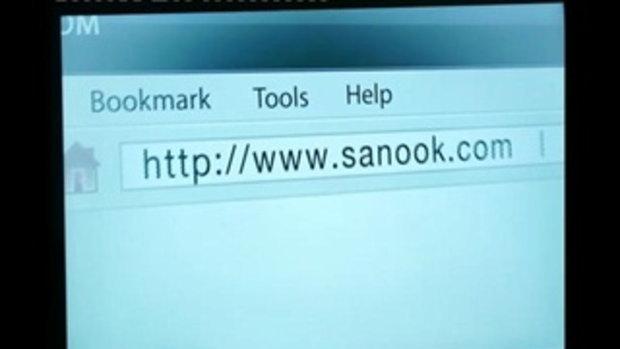 Sanook live chat วง The Jukks 1/5