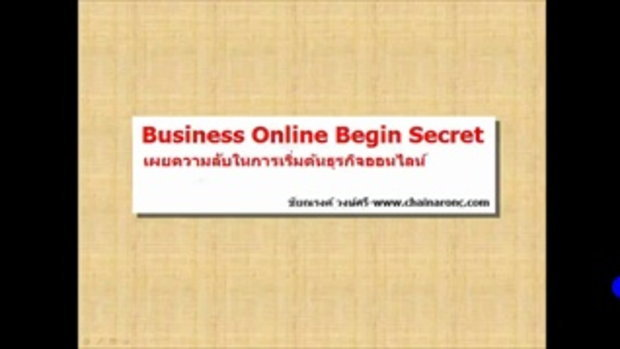 การเริ่มต้นธุรกิออนไลน์