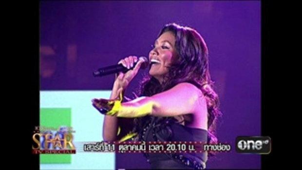 ตัวอย่าง 10 years of love the star 11 ตุลาคม 2557