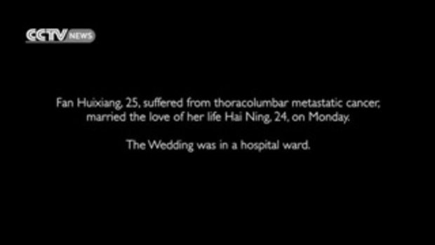 หนุ่มจีนจัดพิธีวิวาห์แฟนสาว ที่ป่วยเป็นมะเร็งระยะสุดท้าย