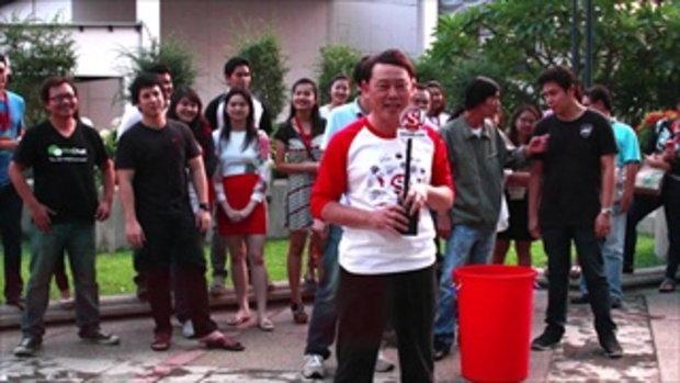 ice bucket challenge พี่เชิด