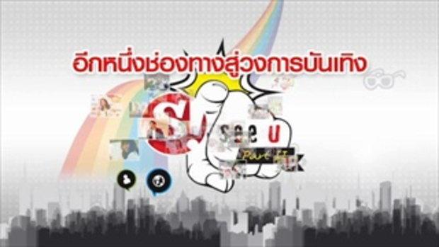 Sanook See U Spot 1 min.mp4
