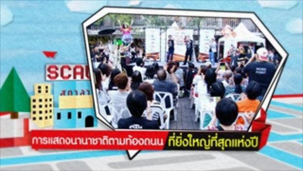 SIAM STREET FEST 2014 ส่งเทศกาลความสุขให้คนไทย ชมฟรีตลอดงาน 21-22 ธ.ค. 57