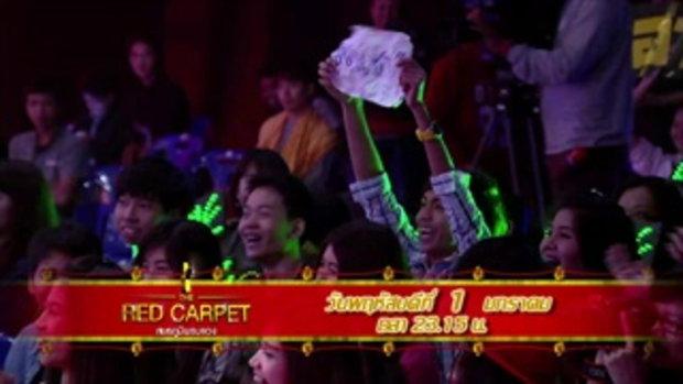 ตัวอย่าง รายการ The Red Carpet 1 มกราคม 2558