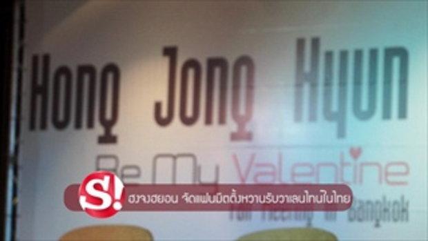 ฮงจงฮยอน จัดแฟนมีตติ้งหวานรับวาเลนไทน์ในไทย
