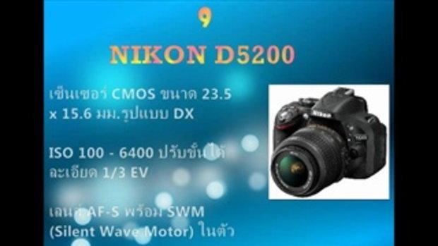 10อันดับสุดยอด กล้อง DSLR  ปี 2014.wmv