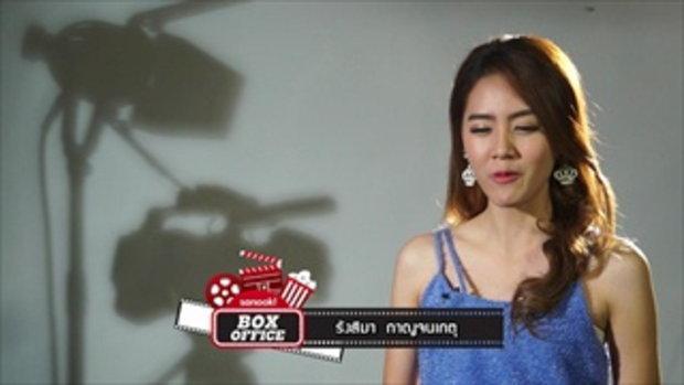 sanook box office#แคท อ่ะ แว้บ