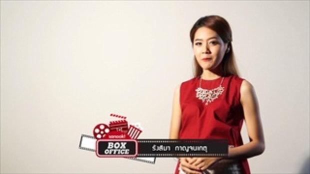 sanook box office#ตำนานสมเด็จพระนเรศวรมหาราช อวสานหงสา