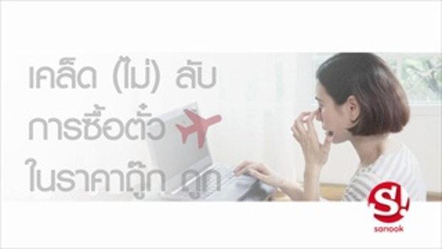 เคล็ด (ไม่) ลับเพื่อการซื้อตั๋วเครื่องบินในราคาถู๊ก ถูก