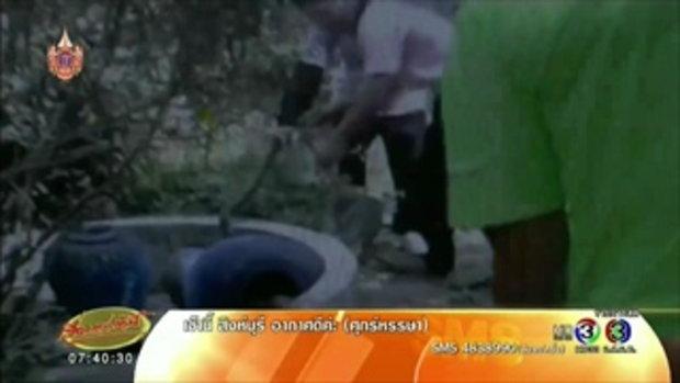 กู้ภัยรุดจับงูจงอางตั้งท้อง ยาว 3 ม.ซุกบ้านที่นครพนม (27 มี.ค.58)