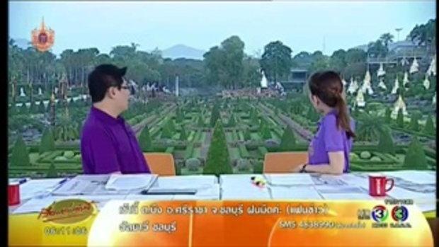 บรรยากาศยามเช้ากับสวนฝรั่งเศส ที่สวนนงนุช พัทยา สวยงามติดอันดับโลก (30 มี.ค.58)