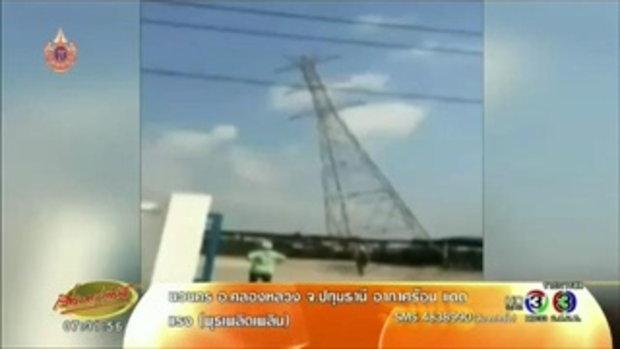 คลิปนาทีเสาไฟแรงสูงโค่นล้ม การไฟฟ้าแจงอยู่ในระหว่างการรื้อเสาไฟเก่า (01 เม.ย.58