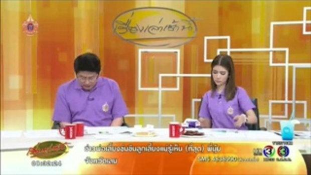 หอการค้าไทยชี้ดัชนีผู้บริโภค มี.ค.58 ต่ำสุดในรอบ 9 เดือน (3 เม.ย.58)