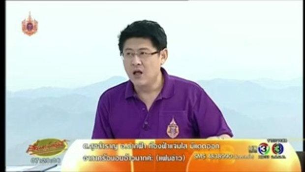 กรมการบินพลเรือนโต้ข่าวลือห้ามเกาหลีบินเข้าไทย (7 เม.ย.58)