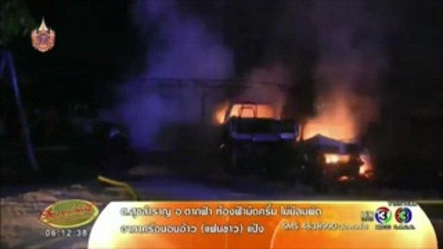 จุดไฟเผาขยะลามไหม้รถในอู่ซ่อมที่สงขลา วอด 3 คัน (7 เม.ย.58)