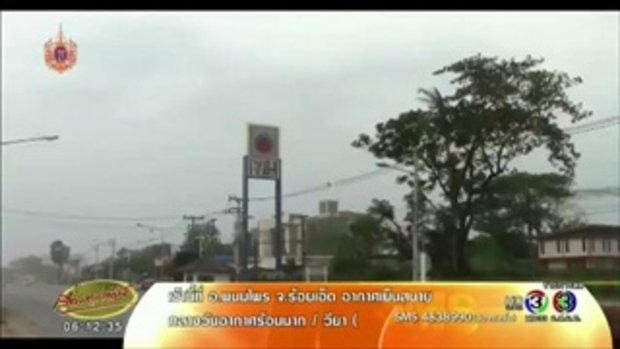 พายุลมแรงถล่มนครพนม ป้ายเตรียมงานสงกรานต์ ถ.ข้าวปุ้น พังเสียหาย (8 เม.ย.58)