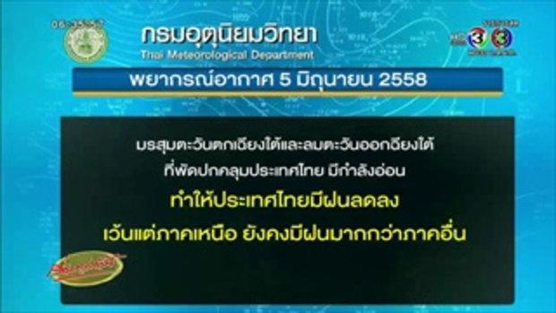 อุตุฯชี้ทั่วไทยยกเว้นภาคเหนือจะมีฝนลดลง (05 มิ.ย.58)