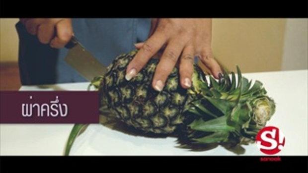 วิธีการปอกสับปะรดพร้อมเสิร์ฟ