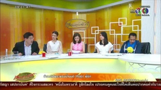 ดาราช่อง 3 บินลัดฟ้าร่วมทำบุญทอดผ้าป่า บูรณะวัดไทยในโตเกียว (08 มิ.ย.58)
